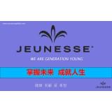 什么是JEUNESSE 婕斯? - 是大健康和交互式网购生意平台