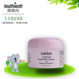 HEALTHWORTH 澳洲羊毛脂抗皱霜(绵羊油)