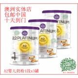 A2 BABY FORMULA  STEP 1   X3 CANS 白金系列1段x 3 罐幼儿配方奶粉 0-6个月 900g