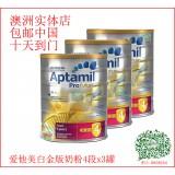 爱他美白金版婴儿配方牛奶粉4段X 3罐  900g包邮中国到门 Aptamil Profutura BABY Formula Step 4  PACK 3 cans post to China